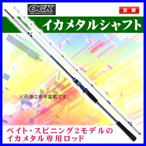 OGK  イカメタルシャフト  IMS70C  70C|fuga0223