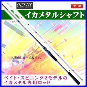 OGK  イカメタルシャフト  IMS70S  70S|fuga0223