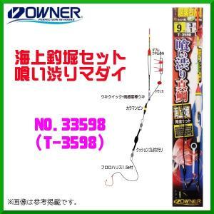 オーナー  海上釣堀セット 喰い渋りマダイ  9号  ハリス3号  No.33598  ( T-35...