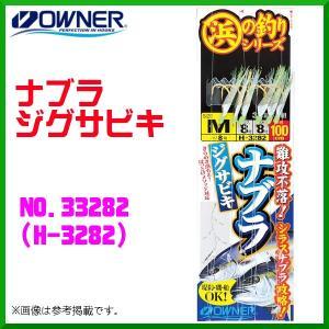 オーナー  ナブラジグサビキ  M  No.33282  ( H-3282 )  ≪10個セット≫|fuga0223