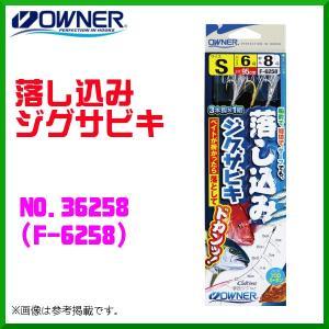 オーナー  落し込みジグサビキ  S  No.36258  ( F-6258 )  ≪10個セット≫|fuga0223