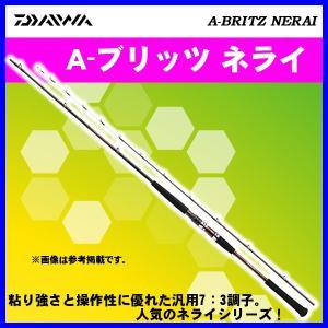 ダイワ  A-ブリッツ ネライ  H‐180・E  ロッド  船竿  ( 2017年 10月新製品 )|fuga0223