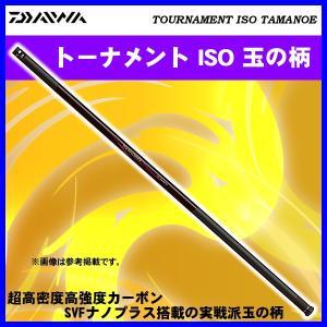 ダイワ  トーナメント ISO 玉の柄  競技 55・J  玉ノ柄  ( 2017年 10月新製品 )|fuga0223