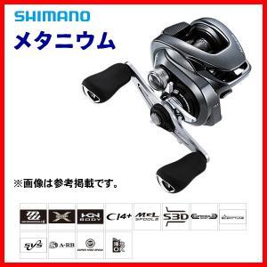 【 只今 欠品中 R2.3 】  シマノ  20 メタニウム  XG LEFT 左  リール  両軸  ベイト  ( 2020年 5月新製品 ) Ξ *|fuga0223