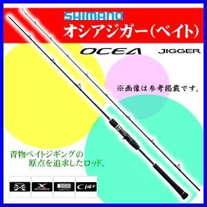 シマノ  17 オシアジガー (ベイト)  B60-3  ロッド  ソルト竿  ( 2017年 10月新製品 ) @200|fuga0223