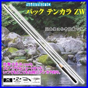 シマノ  パック テンカラ ZW  31-34   ロッド  渓流竿  ( 2017年 12月新製品 )|fuga0223