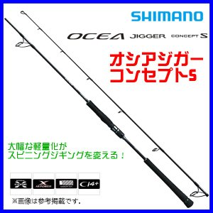 【 只今 欠品中 R2.1 】  N シマノ  '19 オシアジガー コンセプトS  S62-3  ...