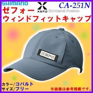 ( 特価50%引 )  シマノ  XEFO ウィンド フィット キャップ  CA-251N  コバルト  フリー  ( 定形外対応可 )  Ξ|fuga0223