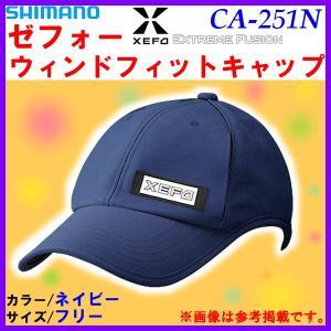 ( 特価50%引 )  シマノ  XEFO ウィンド フィット キャップ  CA-251N  ネイビー  フリー  ( 定形外対応可 )  Ξ|fuga0223