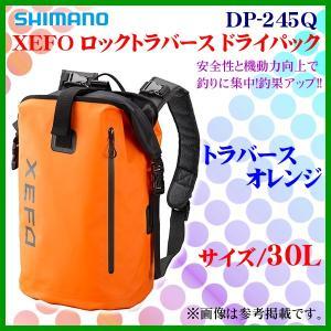 シマノ  XEFO ロックトラバース ドライパック  DP-245Q  トラバースオレンジ  30L  ( 2017年 9月新製品 )|fuga0223