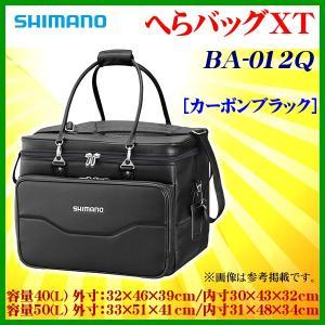 シマノ  へらバッグXT  BA-012Q  カーボンブラック  50L  ( 2017年 9月新製品 ) fuga0223