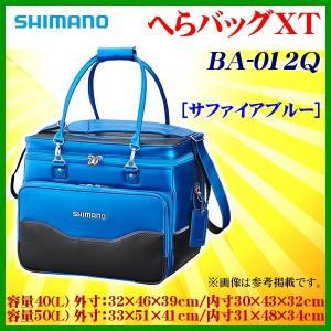 シマノ  へらバッグXT  BA-012Q  サファイアブルー  50L  ( 2017年 9月新製品 ) fuga0223