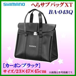 シマノ  へらサブバッグXT  BA-043Q  カーボンブラック  ( 2017年 9月新製品 ) fuga0223