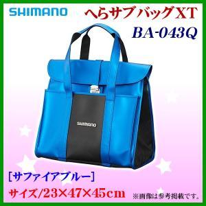 シマノ  へらサブバッグXT  BA-043Q  サファイアブルー  ( 2017年 9月新製品 ) fuga0223