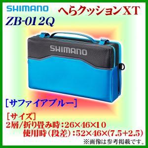シマノ  へらクッションXT  ZB-012Q  サファイアブルー  2層  ( 2017年 9月新製品 ) fuga0223
