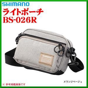 シマノ  ライトポーチ  BS-026R  メランジベージュ