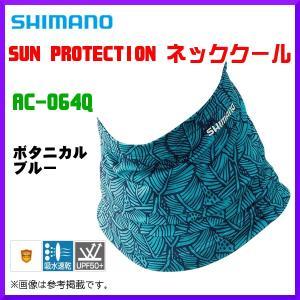 首元に、伸ばして首から口元まで。2WAYで使える!   SUN PROTECTIONシリーズ  ◎日...