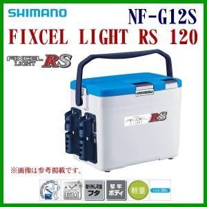 ( 期間限定特価 )  シマノ  フィクセル ライト RS 120  NF-G12S  ホワイトブルー  12L Ξ|fuga0223