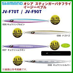 (先行予約 R2.1月末〜2月末生産予定) シマノ  オシア スティンガーバタフライ イージーぺブル  JV-F90T  008 キョウリンシルバー ルアー ( 2020年 1月新製品)|fuga0223