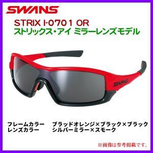SWANS  スワンズ  ストリックス・アイ ミラーレンズモデル  STRIX I-0701 OR  フレーム/ブラッドオレンジ×黒×黒  レンズ/シルバーミラー×スモーク|fuga0223