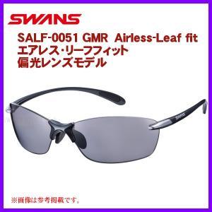 SWANS  スワンズ  Airless-Leaf fit エアレス・リーフフィット  SALF-0051 GMR  偏光レンズモデル  ダークガンメタリック×ライトシルバー|fuga0223