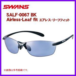 SWANS  スワンズ  Airless-Leaf fit エアレス・リーフフィット  SALF-0067 BK  ブラック×ブラック  偏光ULアイスブルー|fuga0223