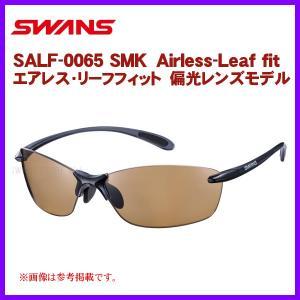 SWANS  スワンズ  Airless-Leaf fit エアレス・リーフフィット 偏光レンズモデル  SALF-0065 SMK  ブラック×メタリックブラック  偏光フォクシーブラウン|fuga0223