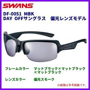 SWANS  スワンズ  DAY OFFサングラス 偏光レンズモデル  DF-0051 MBK  フレーム/マット黒×マット黒×マット黒  レンズ/偏光スモーク|fuga0223