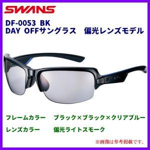 SWANS  スワンズ  DAY OFFサングラス 偏光レンズモデル  DF-0053 BK  フレーム/ブラック×ブラック×クリアブルー  レンズ/偏光ライトスモーク|fuga0223