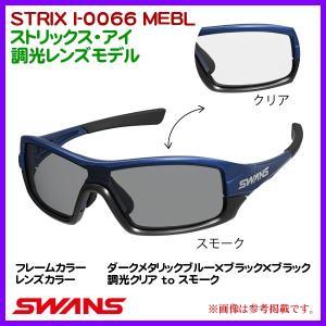 SWANS  スワンズ  ストリックス・アイ 調光レンズモデル  STRIX I-0066 MEBL  フレーム/ダークメタリックブルー×黒×黒  レンズ/調光クリア to スモーク|fuga0223