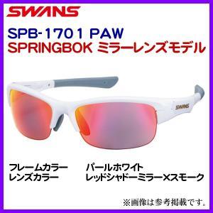SWANS  スワンズ SPRINGBOK ミラーレンズモデル  SPB-1701 PAW フレーム/パールホワイト  レンズ/レッドシャドーミラー×スモーク|fuga0223