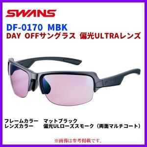 SWANS  スワンズ  DAY OFFサングラス 偏光ULTRAレンズ  DF-0170 MBK  フレーム/マットブラック  レンズ/偏光ULローズスモーク (両面マルチコート)|fuga0223