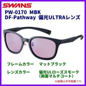 SWANS  スワンズ  DF-Pathway 偏光ULTRAレンズ  PW-0170 MBK  フレーム/マットブラック  レンズ/偏光ULローズスモー|fuga0223