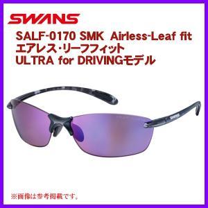SWANS  スワンズ  Airless-Leaf fit エアレス・リーフフィット  SALF-0170 SMK ULTRA for DRIVINGモデル  スモーク×デミスモーク|fuga0223
