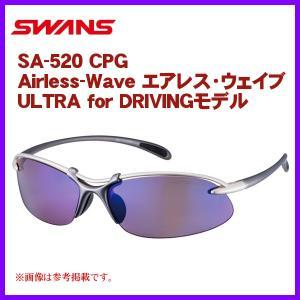 SWANS  スワンズ  Airless-Wave エアレス・ウェイブ  SA-520 CPG  マットシャンパンゴールド×マットガンメタ  偏光ULローズスモーク|fuga0223