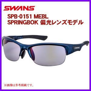 SWANS  スワンズ  SPRINGBOK  SPB-0151 MEBL 偏光レンズモデル  メタリックブルー  偏光スモーク(両面マルチコート)|fuga0223
