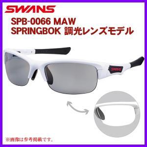SWANS  スワンズ  SPRINGBOK  SPB-0066 MAW 調光レンズモデル  マットホワイト×ブラック  調光クリア to スモーク|fuga0223