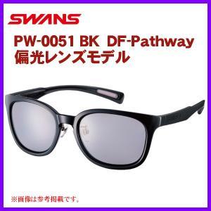 SWANS  スワンズ  DF-Pathway  PW-0051 BK 偏光レンズモデル グロスブラック  偏光スモーク|fuga0223
