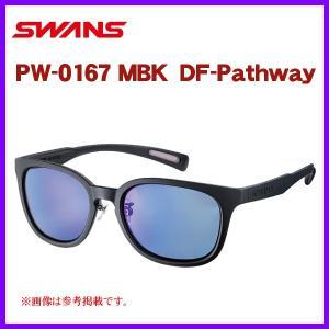 SWANS  スワンズ  DF-Pathway  PW-0167 MBK マットブラック/偏光ULアイスブルー|fuga0223