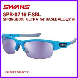 SWANS  スワンズ  SPRINGBOK  SPB-0716 FSBL ULTRA for BASEBALLモデル  フォレストブルー|fuga0223