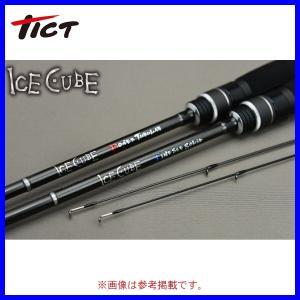 ( 次回メーカー生産未定 R1.5 ) ティクト ( Tict )  アイスキューブ  IC-69F-Sis|fuga0223