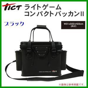 ( 次回メーカー4月生産予定 H31.1 ) ティクト ( Tict )  ライトゲームコンパクトバッカン 2  ブラック|fuga0223