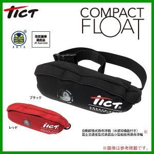 ティクト ( Tict )  コンパクトフロート  ブラック|fuga0223