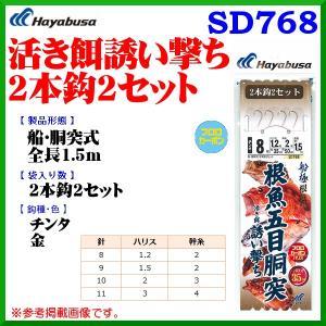 ハヤブサ  活き餌誘い撃ち 2本鈎2セット SD768 鈎8号 ハリス1.2号 幹糸2号 5個セット...