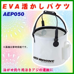 HA  EVA活かしバケツ  AEP050  33cm  ホワイト  浜田商会|fuga0223