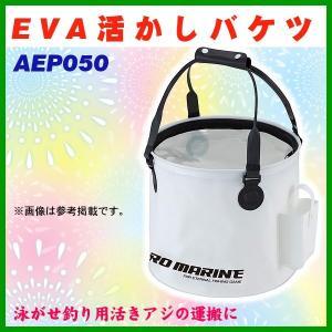 HA  EVA活かしバケツ  AEP050  36cm  ホワイト  浜田商会|fuga0223