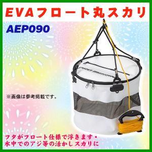 HA  EVAフロート丸スカリ  AEP090  33cm  ホワイト  浜田商会|fuga0223