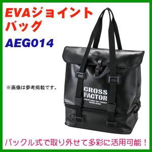 HA  EVAジョイントバッグ  AEG014  浜田商会|fuga0223
