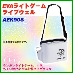 HA  EVAライトゲームライブウェル  AEK908  30cm  浜田商会|fuga0223