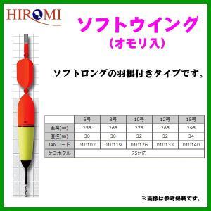 送料無料  ヒロミ産業  ソフトウイング( オモリ入 )  赤  6号  ( 定形外可 )|fuga0223